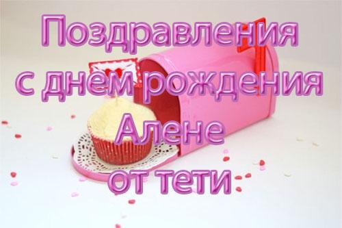 Поздравление с днем рождения алене от тети